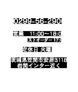 Trattoria『Forest』