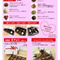 Valentine_infoのサムネイル