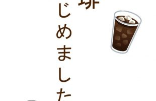 201907_coffeeのサムネイル