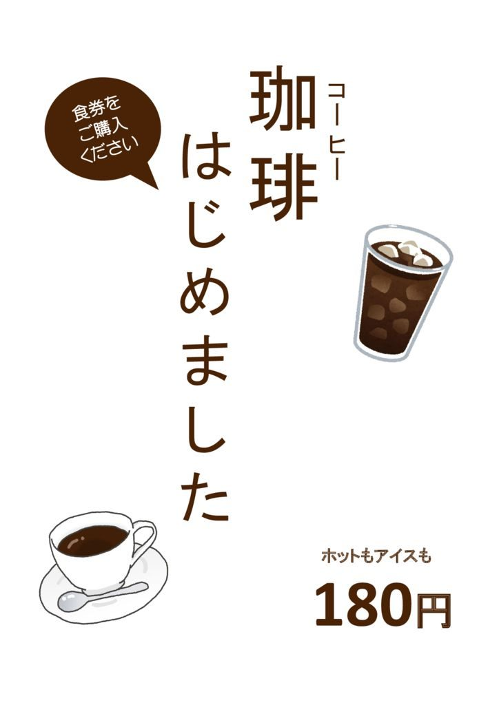 201907_coffeeのサムネイル